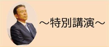 new! 平成29年度第2回岡山県老人保健施設協会総会のイメージ