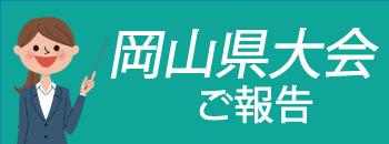 第25回 岡山県介護老人保健施設大会のイメージ