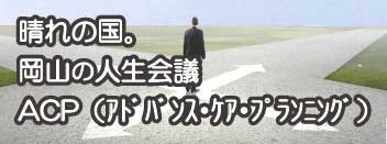 第12回岡山県民公開医療シンポジウムのイメージ